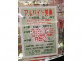 交通費支給♪シェ・レカミエ 三田店でスタッフ募集中!