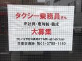 日東交通株式会社でタクシー乗務員募集中!