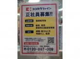 ココカラファイン 府中けやき通り店で登録販売者募集中!