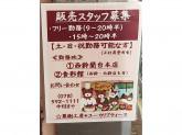 ユーカリ・ぷち食彩館で販売スタッフ募集中!