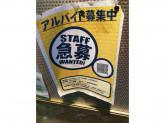 『TSUTAYA 尼崎駅前店』で元気にお仕事しませんか?