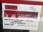 アトリエプレゼンツ 沼袋店で『美容室STAFF』募集中!