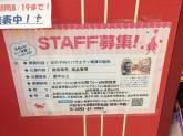 パセリハウス イオンモール四日市北店でアルバイト募集中!