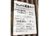 ◆ホール・調理補助◆時給850円~◆髪色・服装自由♪