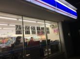 ローソン 徳島佐古六番町店でコンビニスタッフ募集中!
