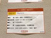 シューズのお店 ABC‐MART 販売・清掃スタッフ募集中!