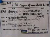 Green&Flower StudioLi-anスタッフ募集