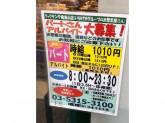 【クックサン】 お惣菜の製造・清掃スタッフ 時給1010円♪