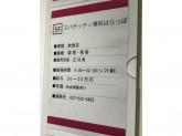 調理・接客をお任せ☆正社員でスタッフ募集中!!