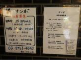 未経験可♪牛丼専門サンボでスタッフ募集中!