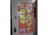 MOBIL 株式会社 札幌タヤスでアルバイト募集中!