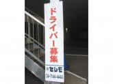 ドライバー募集中☆セレモ南流山駅ホール