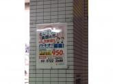 くすりセイジョー 目黒本町店でドラッグストアスタッフ募集中!