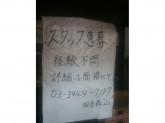 【急募!】香湯ラーメン ちょろり 恵比寿店