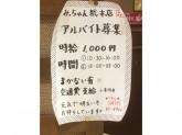 賄いあり♪みっちゃん総本店ゆめタウン廿日市店スタッフ募集中!