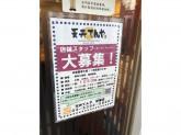 【天丼てんや 京王クラウン街笹塚店】店舗スタッフ募集!
