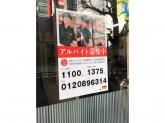吉野家 秋葉原中央通店にてスタッフ募集!