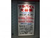 ケンタッキーフライドチキン 西新井店で店舗スタッフ募集中!