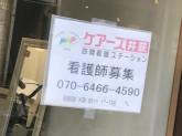 ケアーズ井荻 訪問看護ステーションで看護師募集中!