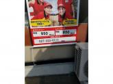 ピザーラ 前橋店で店舗スタッフ募集中!