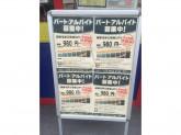 ブックオフ 下赤塚駅南口店でアルバイト募集中!