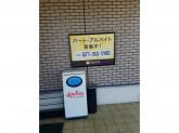 ジョイフル 高崎店でレストランスタッフ募集中!
