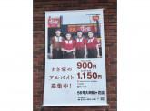 食事補助あり♪◆すき家 56号大洲松ケ花店◆スタッフ募集!