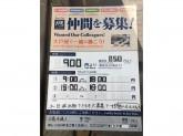 『大戸屋 広島本通店』で飲食店スタッフ募集中!