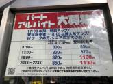 マルエドラッグ 文京店でパート・アルバイト募集中!