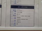 ストーンマーケット アリオ亀有店で店舗スタッフ募集中!