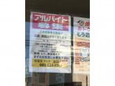 ドラッグストアmac(マック) 矢三店で接客スタッフ募集中!