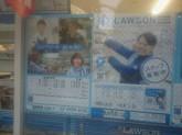 ローソン 恵比寿南一丁目店でコンビニスタッフ募集中!
