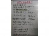 勤務時間相談可◎セブン-イレブン日野万願寺6丁目店募集☆