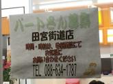 ほっかほっか亭 田宮街道店でお弁当屋スタッフ募集中!