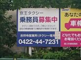 タクシー初めてでもOK!2種免許取得可!スタッフ募集!