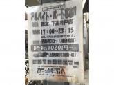 レジのお仕事☆彡西友 下高井戸店でアルバイト募集中!