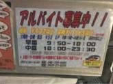 キャロム 青梅店でのお仕事♪ゲームセンタースタッフ募集中!