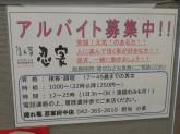 忍家 府中駅南口店で店舗スタッフ募集中!