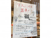 TSUTAYA BOOK 五反田店で本屋スタッフ募集中!