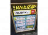 日高屋 新宿中央店◆店舗スタッフ◆高校生◎