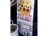 100時間カレーB&R 武蔵小山店でカレー店スタッフ募集中!