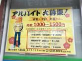 ファミリーマート 東中野駅前店でアルバイト募集中!