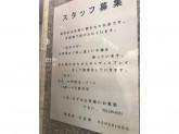 綿素材生活着 KOHSHINDOで店舗スタッフ募集中!