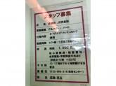 吉野家 JR拝島駅店でアルバイト募集中!