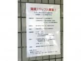 ホテルサーブ渋谷で清掃スタッフ募集中!