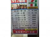 セブン-イレブン 葛飾青戸8丁目店でコンビニスタッフ募集中!
