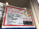 ichgo イチゴ 狛江店で美容室スタッフ募集中