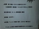 一合舎 前橋店 (いちごうしゃ)でラーメン店スタッフ募集中!