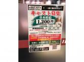 いきなりステーキ 末広町店で飲食店スタッフ募集中!