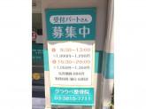 グラウベ整骨院◆スタッフ募集中!時給1000円~